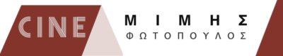 Cine Μίμης Φωτόπουλος Λογότυπο